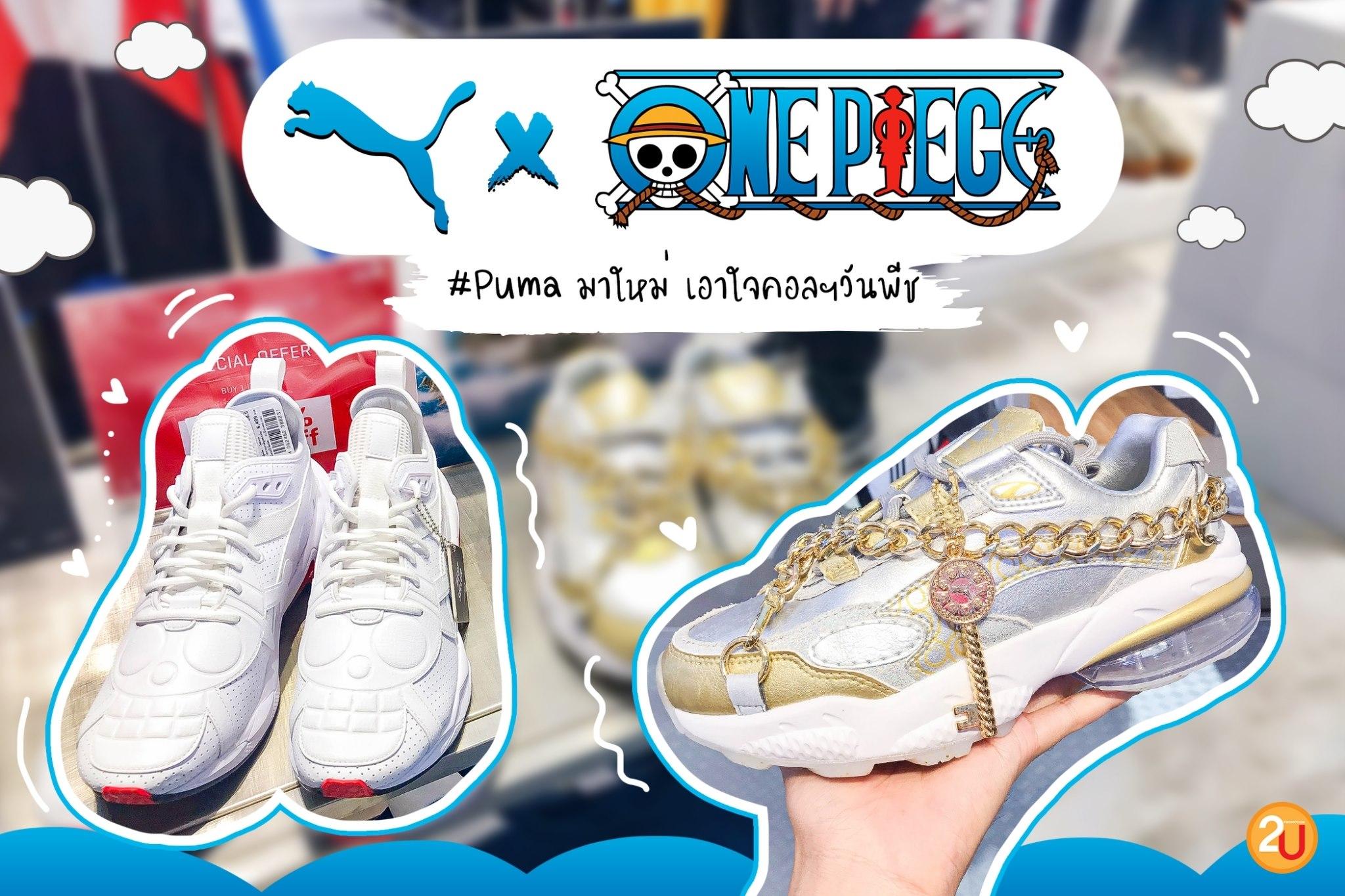 Puma x One Piece คอลเลกชั่นรองเท้าสุดเท่ใครอยากเป็นราชาโจรสลัดควรมี !