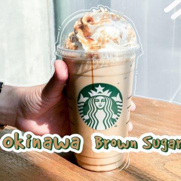 Starbucks Okinawa Brown Sugar Latte ลาเต้น้ำตาลทรายแดงโอกินาว่า!
