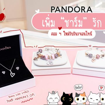 pandora valantine collection