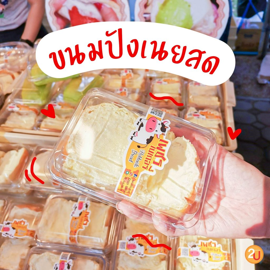 kasetfair2020 bread