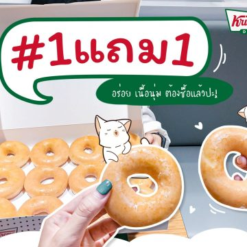 Krispy Kreme buy 1 get free 1