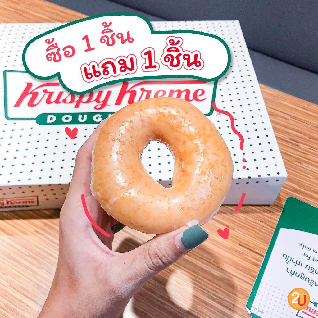 Krispy Kreme aroii