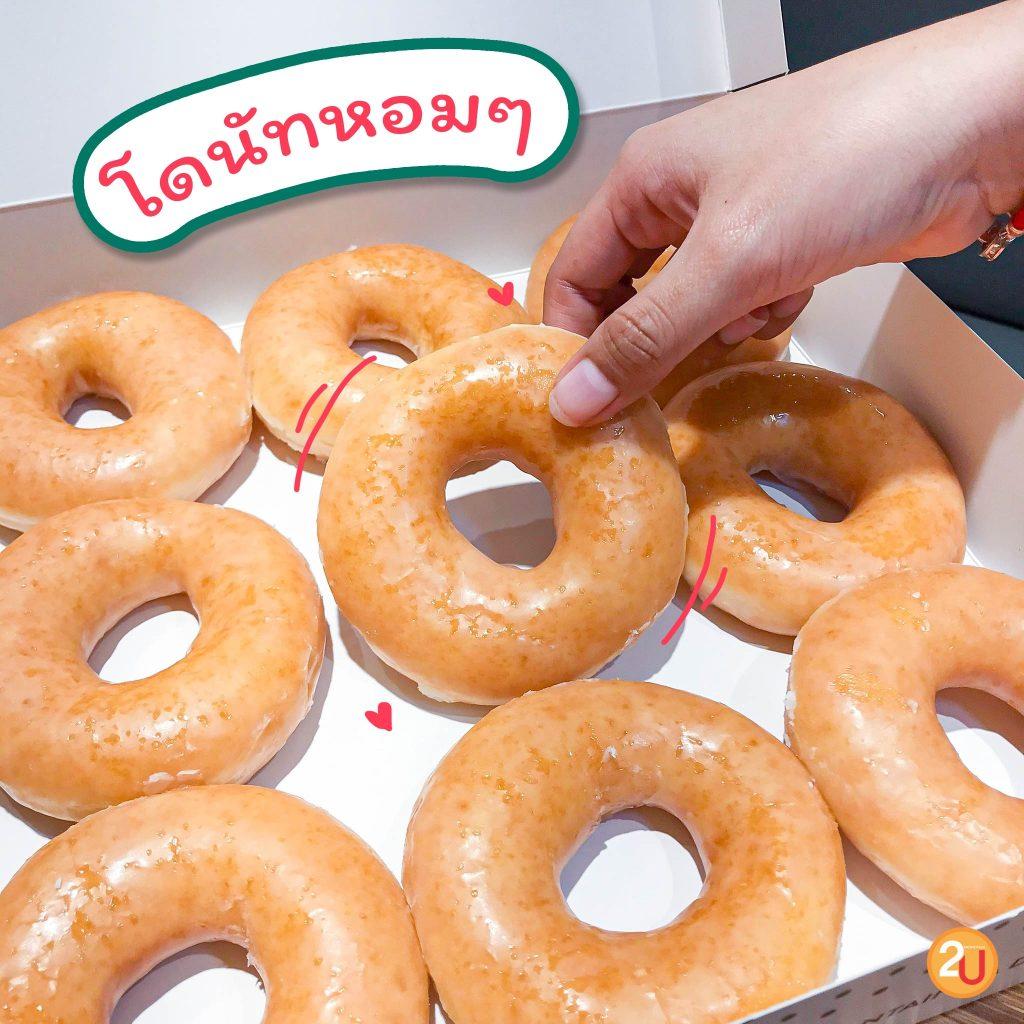 Krispy Kreme delicious
