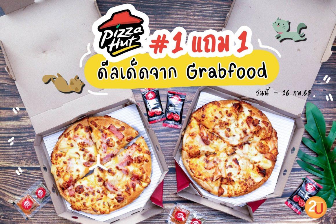 โปรโมชั่น Pizza Hut ซื้อ 1 ถาดแถม 1 ถาดไปเลยยย (ปี63)