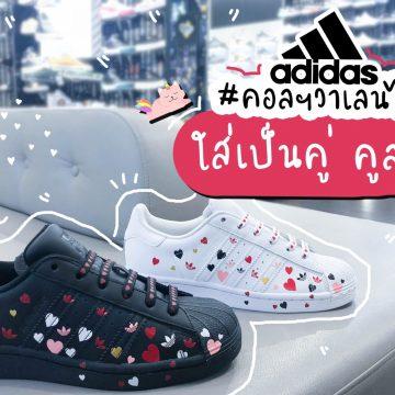 Adidas Collection Valentine หวานปนเท่เก๋บาดใจ
