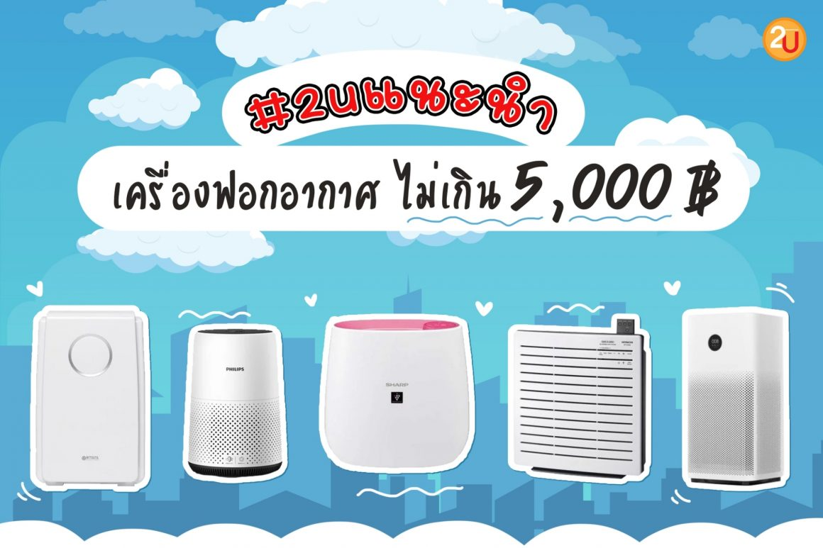 Air Purifier price is not more than 5,000 bath