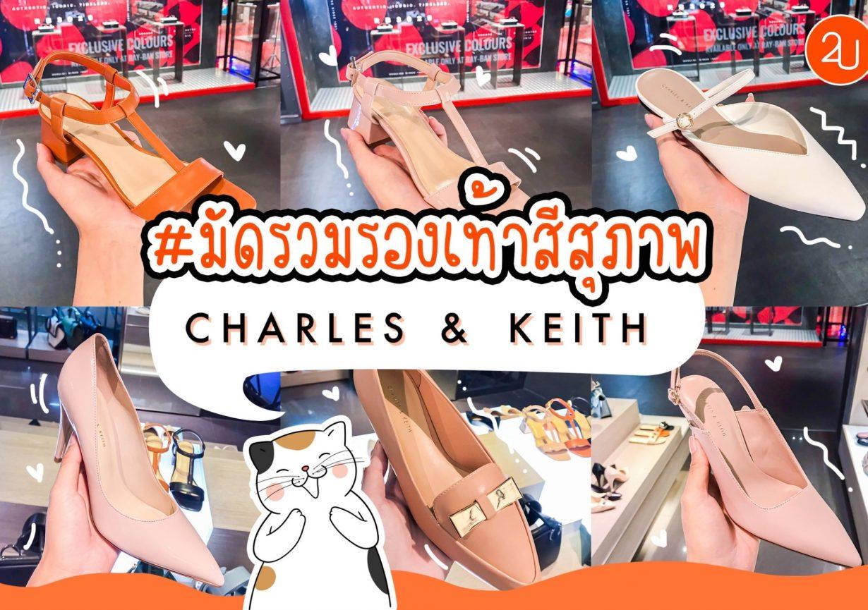 Charles & Keith มัดรวมรองเท้าสีพื้นแมทช์ง่าย เหมาะกับทุกงานแน่นอน