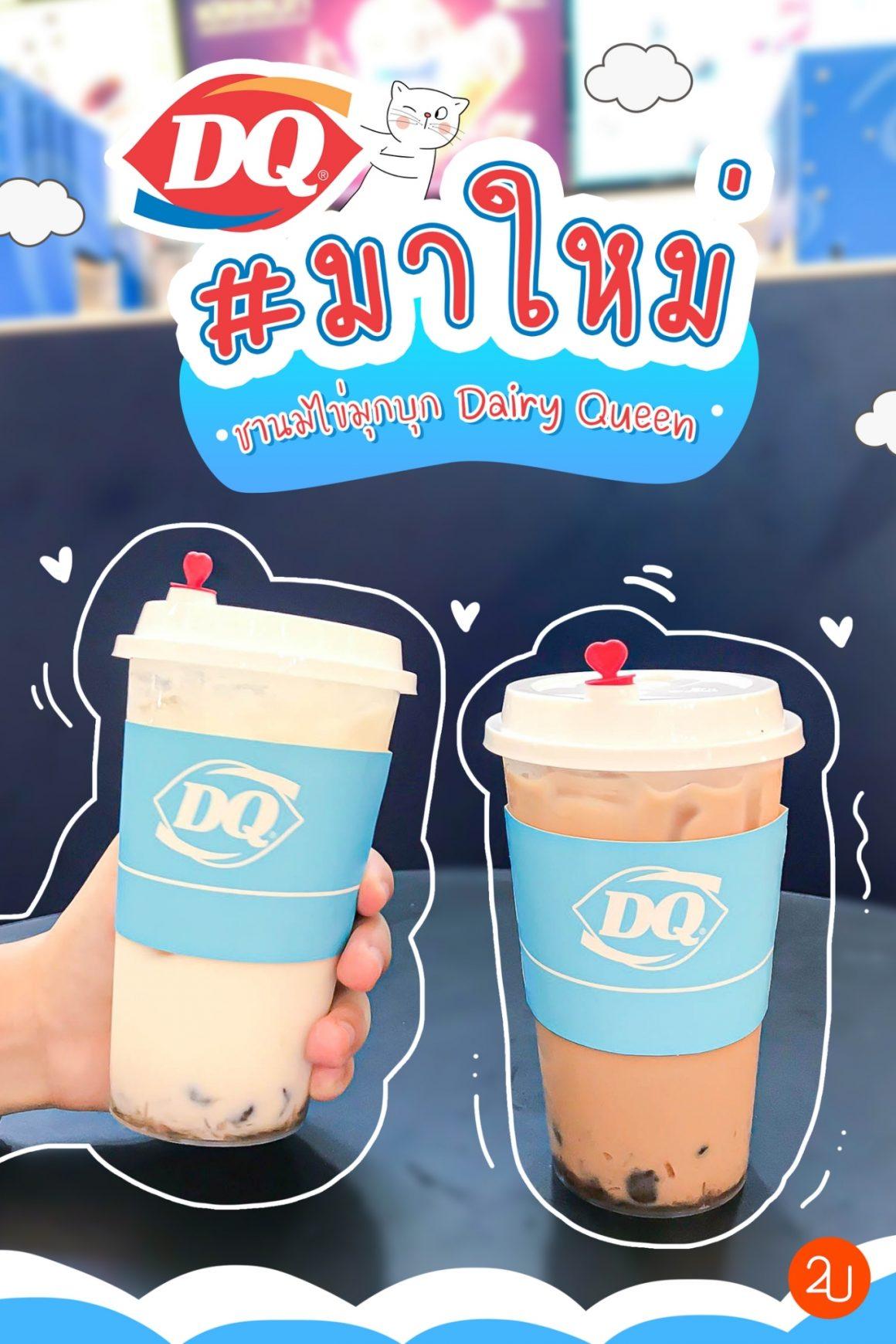 Dairy Boba Milk Tea new menu by Dairy Queen