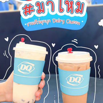 Dairy Boba Milk Tea new menu by Dairy Queen