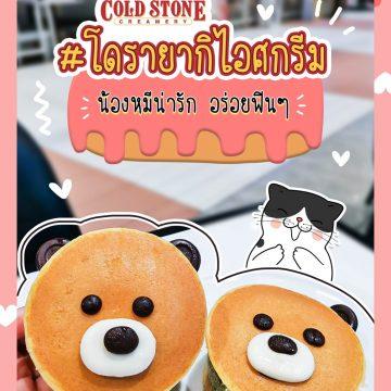 """Cold Stone เมนูน้องหมีสุดคิ้วท์โดรายากิไส้ไอศกรีม """"Kiddy Dorayaki Ice-cream"""""""
