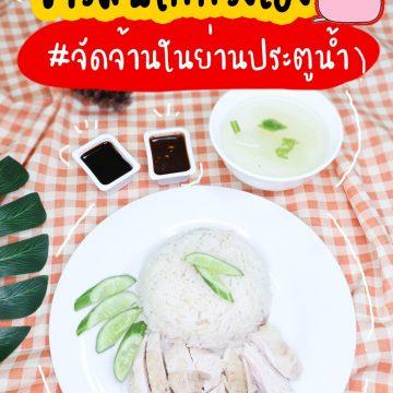 Kuang Heng Pratunam Chicken Rice