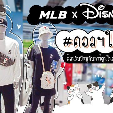MLB X Disney
