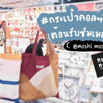 Moshi Moshi bag