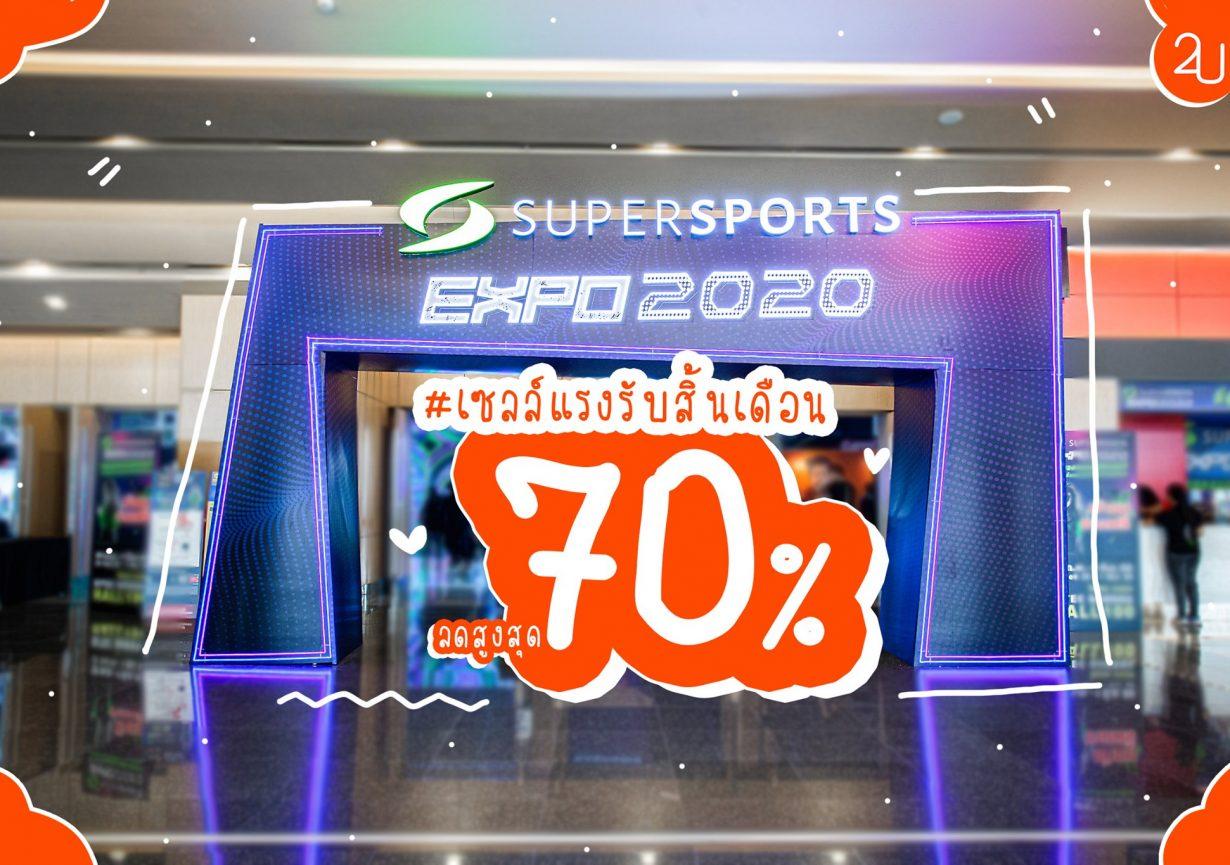 SUPERSPORTS EXPO 2020 มหกรรมลดราคาสินค้ากีฬาสูงสุด 70%