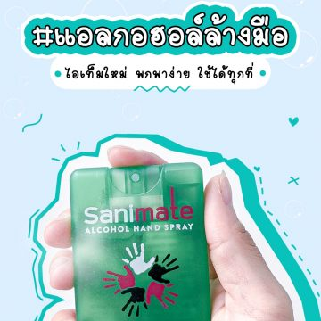 Sanimate cover