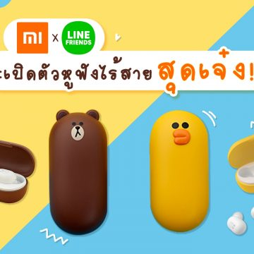 Xiaomi True Wireless LINE Friends