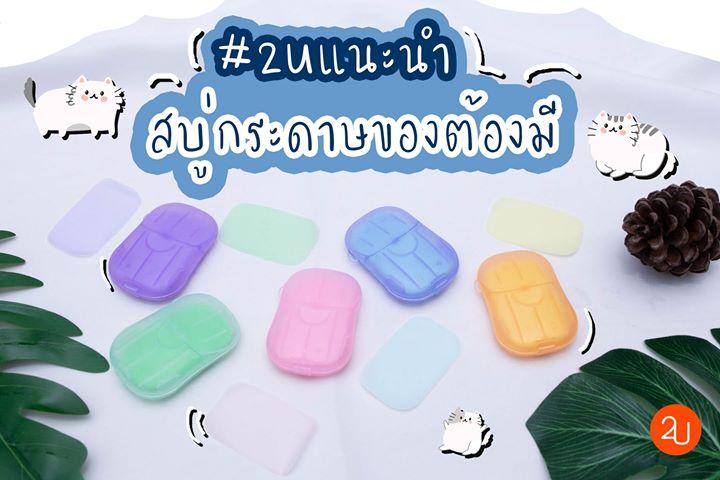 2Uแนะนำ 🧼สบู่กระดาษ พกพาง่าย ได้ประโยชน์👏💦