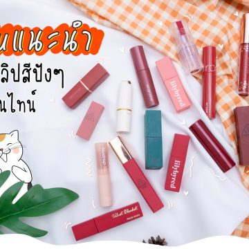 lipstick for valantine
