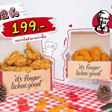 promotion KFC 12 piece of chicken 199 bath