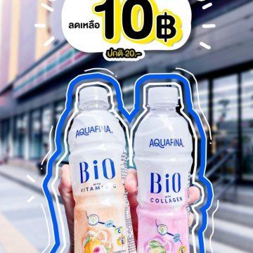 โปรโมชั่น Aquafina BIO อควาฟิน่าไบโอ สวยใสแค่ 10 บ. ที่ 7-Eleven