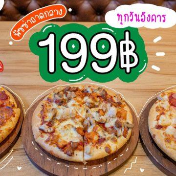 🎉💕 โปรโมชั่น Pizza Company พิซซ่าถาดกลางแค่ 199.- #ทุกวันอังคาร !!!🍕💋