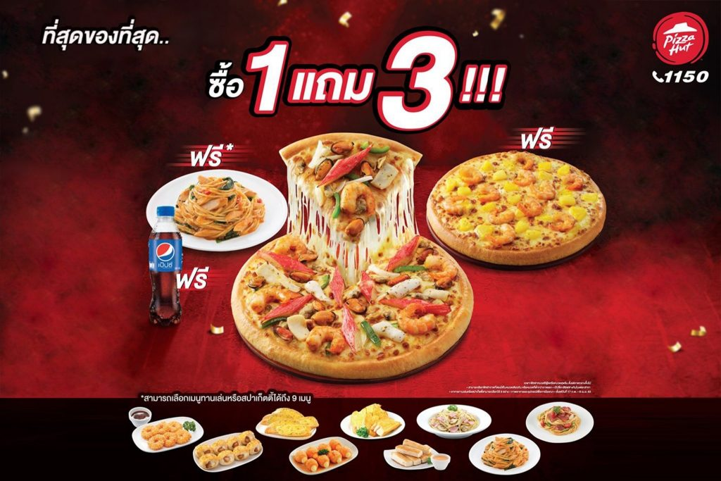 โปรโมชั่น Pizza Hut ซื้อ 1 แถม 3 ฟรี! (ปี63)