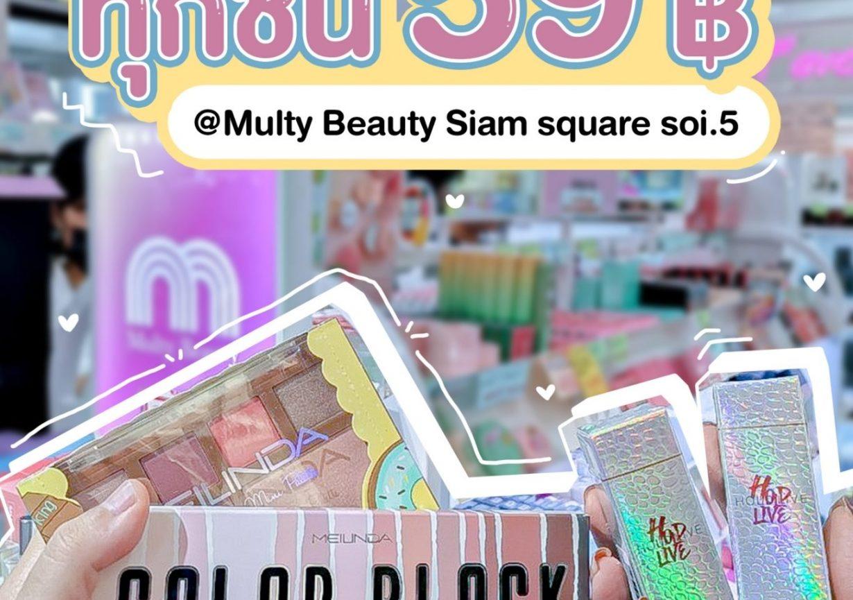 โปรโมชั่น Multy Beauty ลดราคาเครื่องสำอางค์เหลือเพียงแค่ 59 บาทเท่านั้น