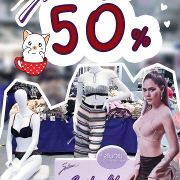 โปรโมชั่น Sabina ชุดชั้นในใส่ดีลดราคาแบบสบายกระเป๋าถึง 50%