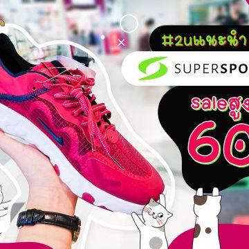 โปรโมชั่น Supersports ลดราคาเสื้อผ้าสูงสุด 60%
