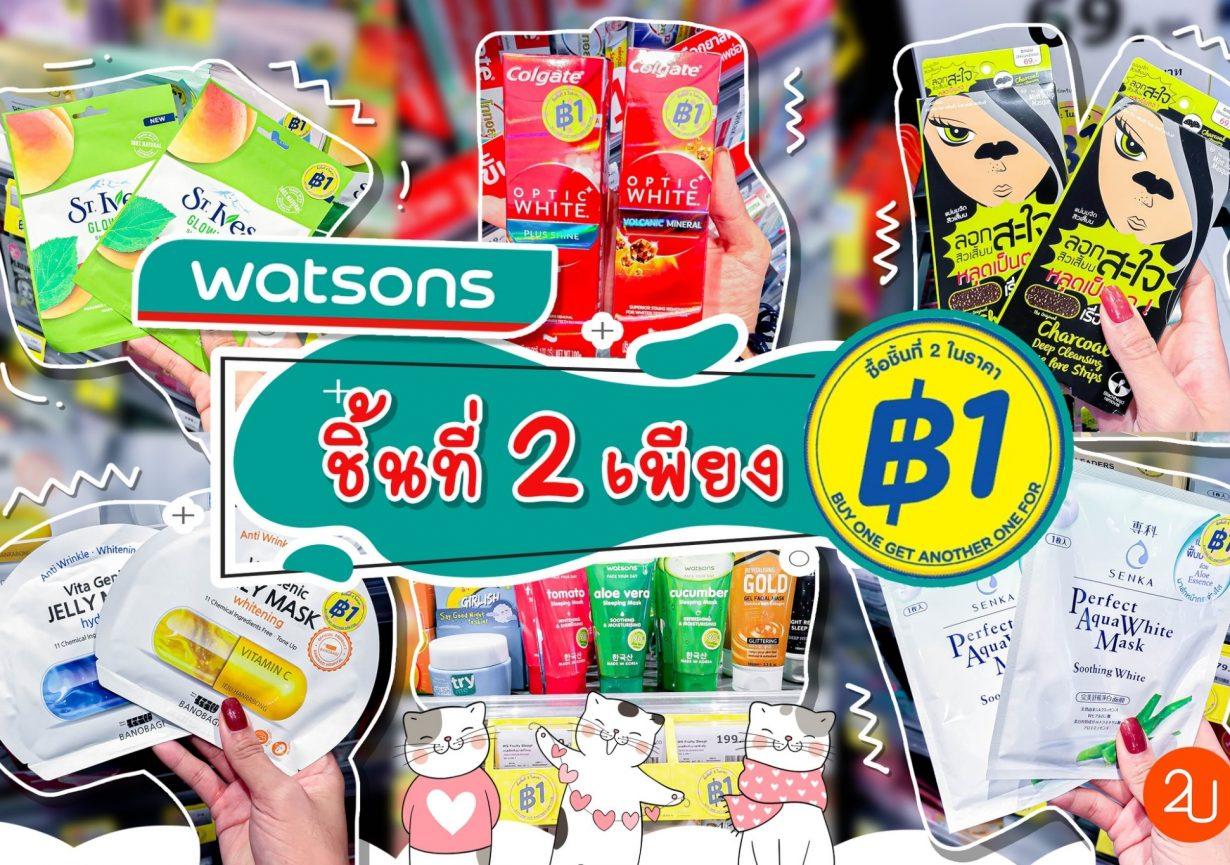 โปรโมชั่น Watsons ซื้อชิ้นที่ 2 ราคาแค่ 1 บาท (ก.พ.63)