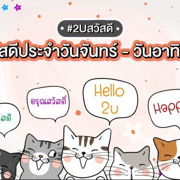 #2uสวัสดี| ส่งต่อภาพสวัสดีแต่ละวันให้คนที่คุณรักกันค่า