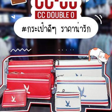 CC Double O ออกคอลเลกชั่นกระเป๋าใหม่สีสวยแถมมีหลายไซซ์