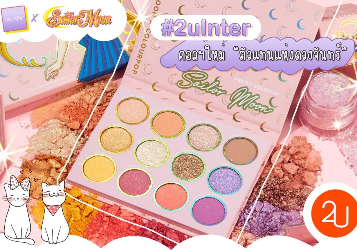 Colourpop x Sailor Moon คอลเลกชั่นเครื่องสำอางจากตัวแทนแห่งดวงจันทร์