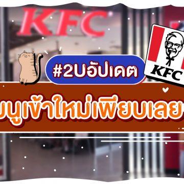 KFC #2uอัปเดต เมนูสำหรับคนชอบกินไก่จากผู้พันมาให้เลือกค่า