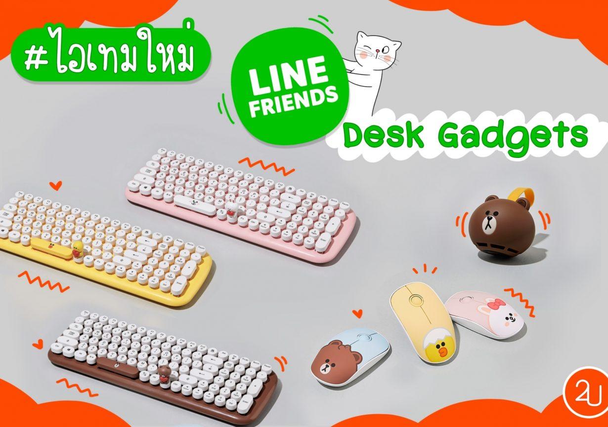 LINE Friends Desk Gadgets ไอเทมบนโต๊ะทำงานสุดคิ้วท์ที่ทุกคนต้องเลิฟฟ