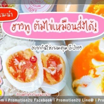 ฮาวทู ต้มไข่ยางมะตูมง่ายๆแบบสั่งได้! #2U แนะนำ