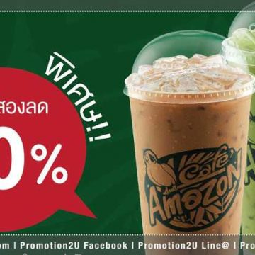 โปรโมชั่น Cafe Amazon แก้วที่ 2 ลด 50%