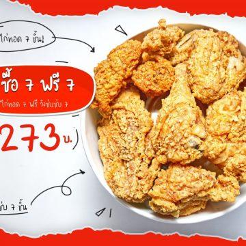 โปรโมชั่น KFC ซื้อ 7 แถม 7 ฟรี!! 7 ไก่ทอดถึงใจ 7 วิงซ์แซ่บแถมให้ฟรี!!
