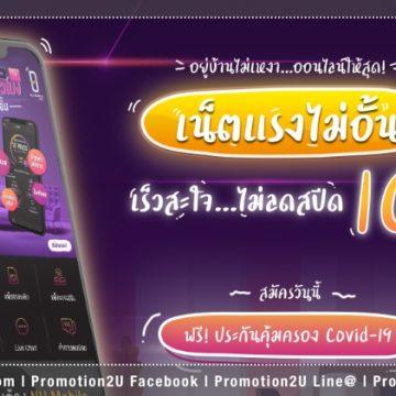โปรโมชั่นแพ็กเกจ NU Mobile !! มันส์สะใจ เน็ตแรงไม่อั้น ไม่ลดสปีด 10 Mbps. แค่เดือนละ 200.-