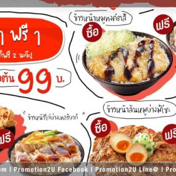 โปรโมชั่น Oishi Delivery ซื้อ 1 ฟรี 1 และ ซื้อ 2 ฟรี 2