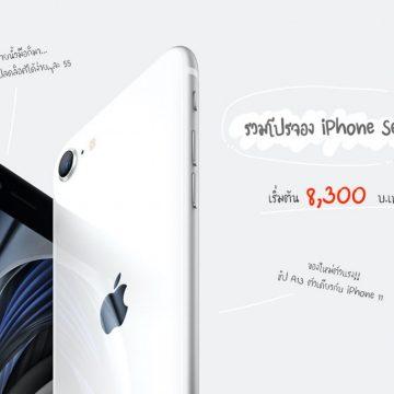 🔥รวมโปรจอง iPhone SE รุ่นใหม่! ราคาเริ่มต้น 8,300 บ.