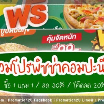 รวมโปรโมชั่น The Pizza Company ซื้อ 1 แถม 1 ฟรี! / ลด 30% และเมนูใหม่ราคาพิเศษ!!