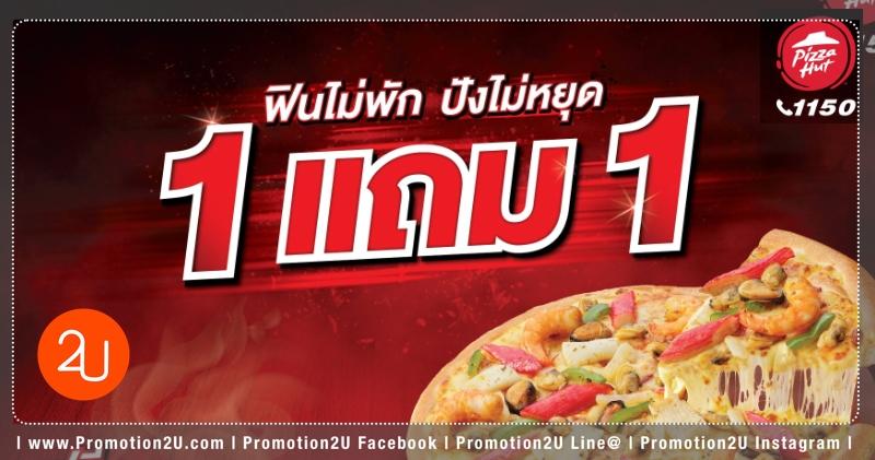 โปรโมชั่น Pizza Hut ซื้อ 1 แถม 1 ฟรี! (พค.-มิย.63)