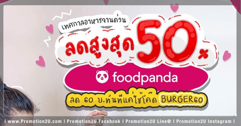 โปรโมชั่น foodpanda Fast Food Festival ลดสูงสุด 50% + แจกโค๊ดลดเพิ่ม 60 บ.