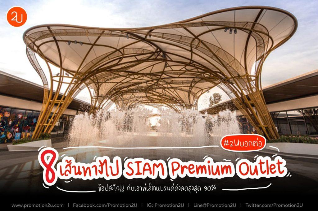 เปิด 8 เส้นทางไป SIAM PREMIUM OUTLETS BANGKOK ช้อปกระจายกับเอาท์เล็ตแบรนด์เนม