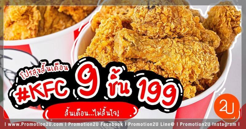 โปรโมชั่น KFC ไก่ชุดสุขสิ้นเดือน 9 ชิ้น 199.- (มิย.-กค.63)