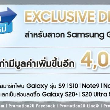 โปรโมชั่น Samsung Galaxy S20 Series เก่าแลกใหม่! + ลดเพิ่มให้ฟรีอีก 4,000.-