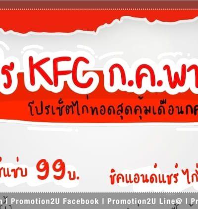 รวมโปรโมชั่น KFC ไก่ทอดสุดคุ้ม ซื้อ 6 ฟรี 6, ไก่เพิ่มยิ้ม (กค.63)