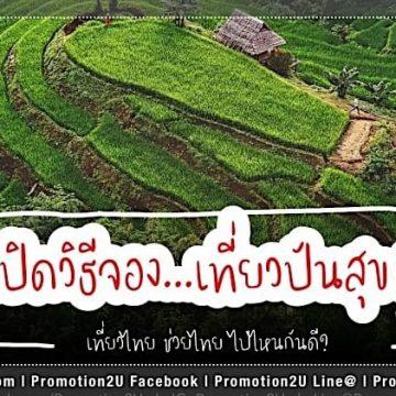 สรุปวิธีจองโปรเที่ยวปันสุข ช่วยไทยเที่ยวไทย