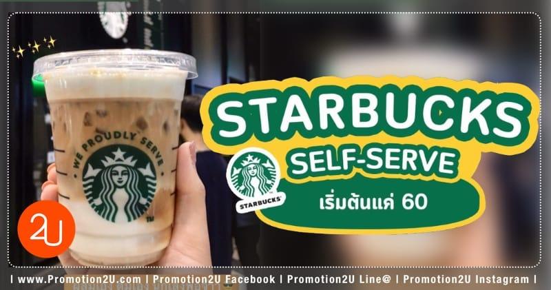 ครั้งแรกในเมืองไทย!!! สตาร์บัคส์แบบทำเอง…อร่อยชงเอง นักเลงพอ!!